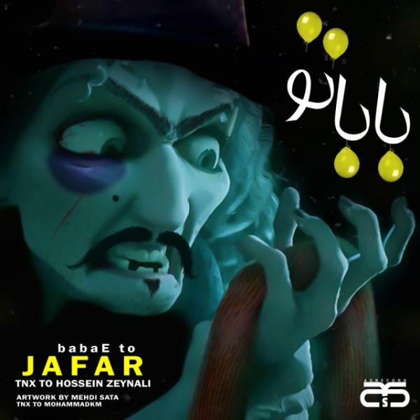 آهنگ جعفر به نام کلیدم Jafar - Baba To 2Funmusic طوفان موزیک دانلود آهنگ جدید