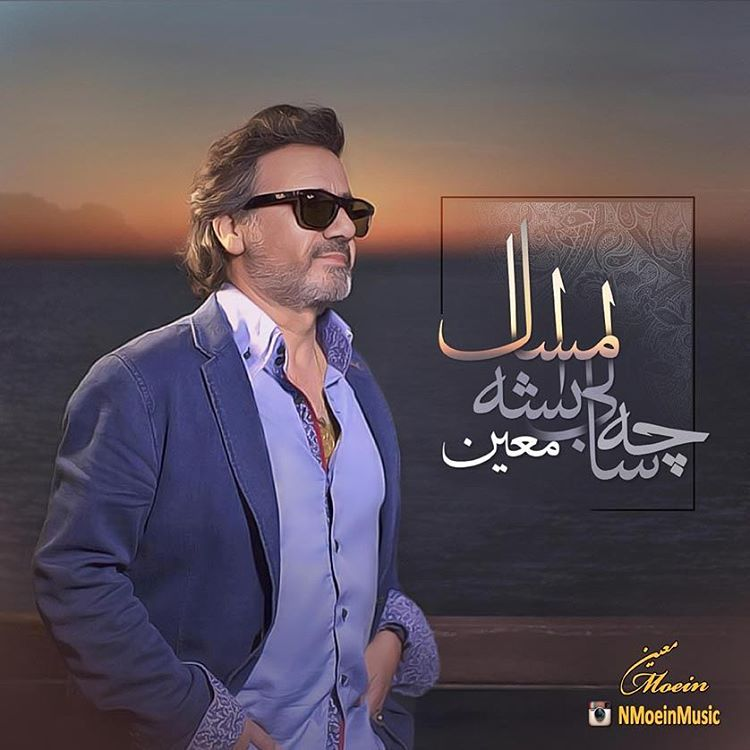 دانلور اهنگ معین زد الان کجایی دانلود آهنگ جدید ایرانی