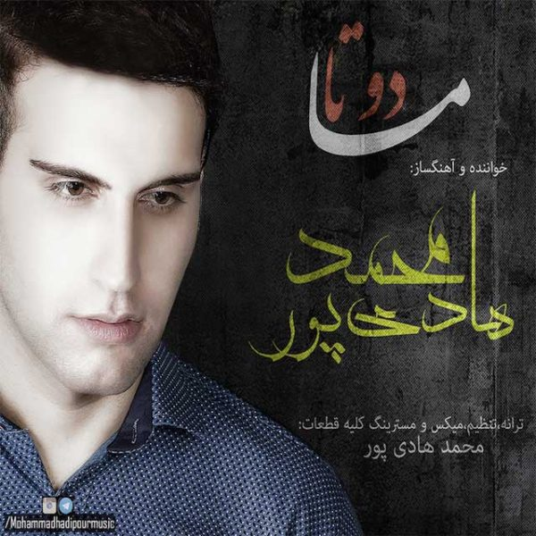دانلود اهنگ به من دورو وریام دوتا بال داد Mohammad Hadipour Pmc Music - The Best Persian Music Website