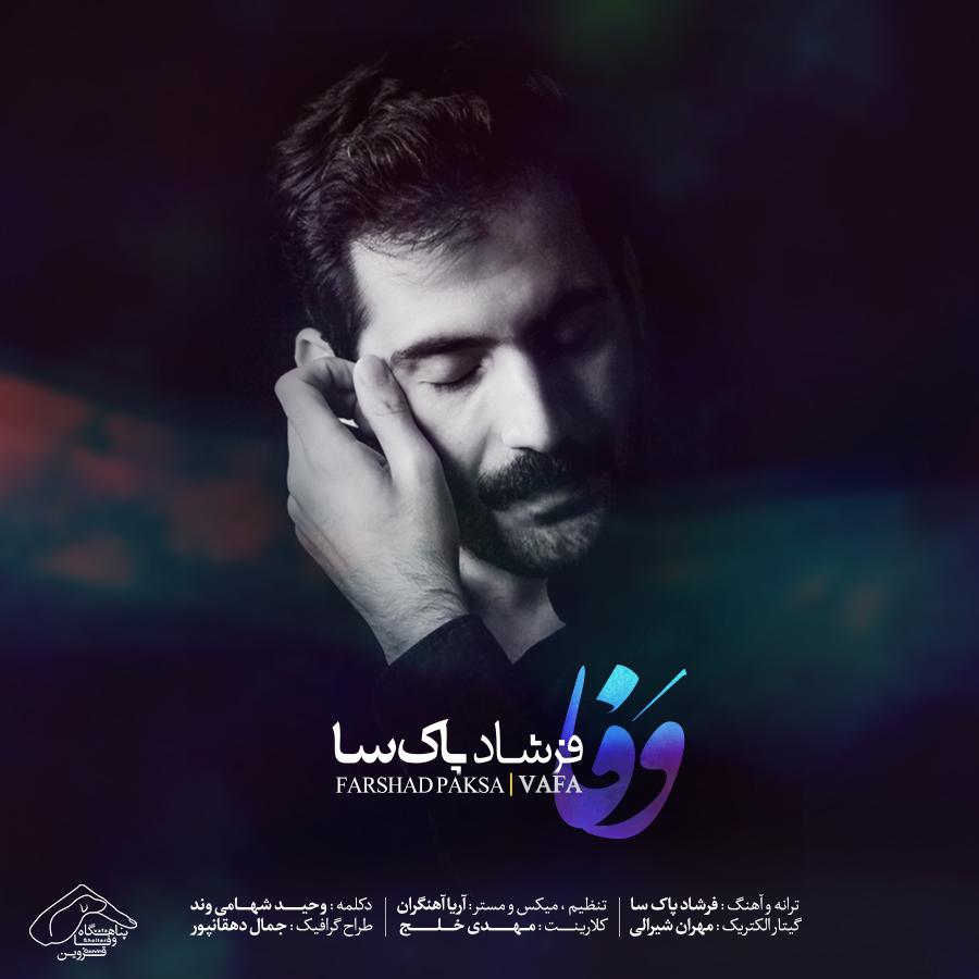 دانلود بیوگرافی یاسین بندری Farshad Paksa - Vafa دانلود آهنگ جدید رادیو موزیک RadioMusic