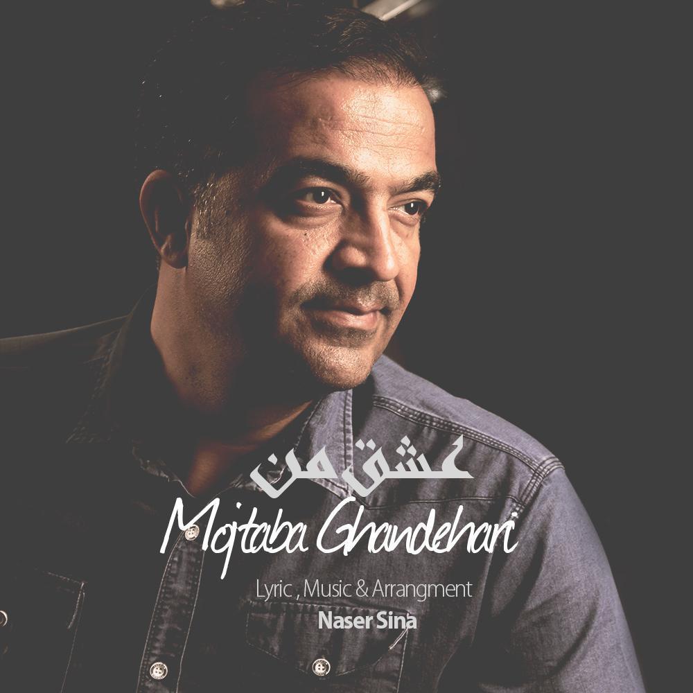 Mojtaba Ghandehari – Eshgh Man